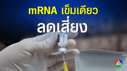 """วัคซีนเด็กวัยรุ่น """"หมอยง"""" แนะฉีดชนิด mRNA เข็มเดียว ลดเสี่ยงกล้ามเนื้อหัวใจอักเสบ"""