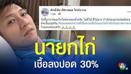 อาการล่าสุด นายกไก่ เมืองราชบุรี เชื้อลงปอด 30% เผย ได้รับวัคซีนทำให้อาการไม่รุนแรงมาก