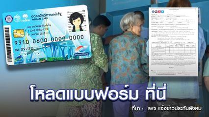 แบบฟอร์มลงทะเบียนบัตรสวัสดิการแห่งรัฐ โหลดที่นี่ เตรียมลงทะเบียนบัตรคนจนรอบใหม่