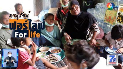 ภานุรัจน์ฟอร์ไลฟ์ : 14 ชีวิต รันทด เก็บขยะเลี้ยงชีพ จ.ปัตตานี