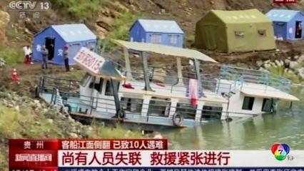 เรือโดยสารล่มกลางแม่น้ำที่จีน เสียชีวิตกว่า 10 คน