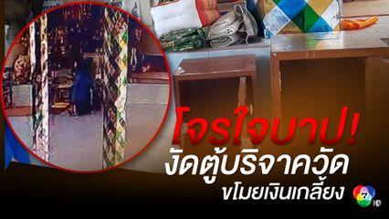 ล่าโจรใจบาป!! ปั่นจักรยานสะพายเป้งัดตู้บริจาควัดขโมยเงินในตู้หายเกลี้ยง