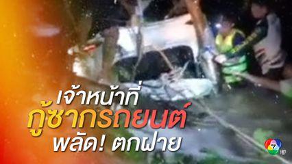 ระทึก! เกิดอุบัติเหตุรถยนต์ตกไปในฝายเก่าคลองห้วยโจด จ.สระแก้ว