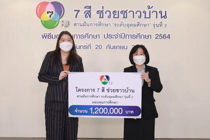 """โครงการ """"7 สี ช่วยชาวบ้าน สานฝันการศึกษา"""" มอบทุนระดับอุดมศึกษา ส่งต่ออนาคตทางการศึกษาให้เยาวชนไทย"""