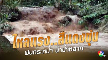 ฝนกระหน่ำหนัก อ.สะเมิง มีน้ำป่าหลากถึง อ.แม่ริม