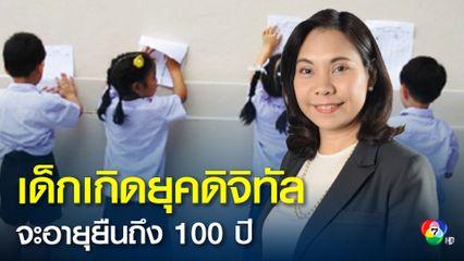 นักวิจัยชี้ คนไทยจะมีอายุยืนจากเดิม 20 ปี โดยเฉพาะเด็กที่เกิดมาในยุคดิจิทัล จะมีอายุยืนถึง 100 ปี ต้องปรับรูปแบบการใช้ชีวิตใหม่
