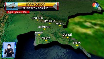 ฝนฟ้าอากาศ 20 ก.ย.64