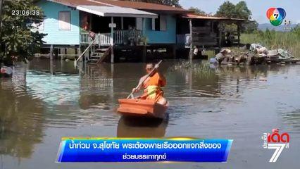น้ำท่วม จ.สุโขทัย พระต้องพายเรือออกแจกสิ่งของ ช่วยบรรเทาทุกข์