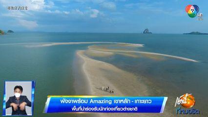 พังงาพร้อม Amazing เขาหลัก - เกาะยาว พื้นที่นำร่องรับนักท่องเที่ยวต่างชาติ