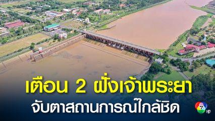 กทม. เตือน ปชช. สองฝั่งแม่น้ำเจ้าพระยา เฝ้าระวังสถานการณ์น้ำ