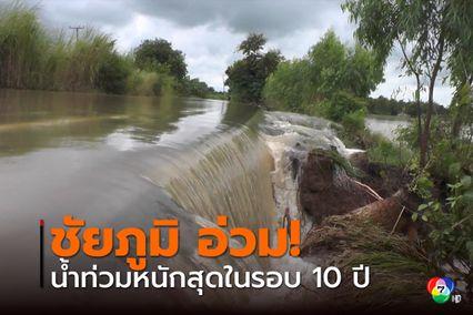 ชัยภูมิอ่วม! น้ำท่วมหนักสุดในรอบ 10 ปี เร่งเสริมพนังกั้นน้ำท่วมขนเป็ด 2 พันตัวหนี