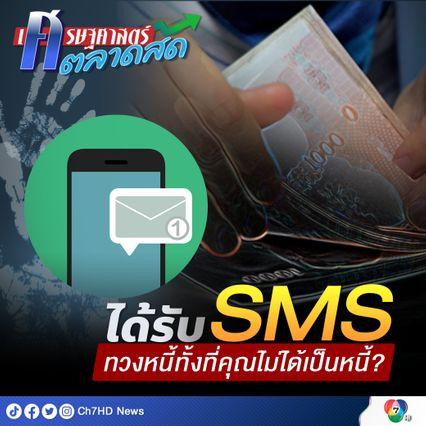 ได้รับ SMS ทวงหนี้ทั้งที่คุณไม่ได้เป็นหนี้?