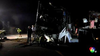อุบัติเหตุรถโดยสารพุ่งตกข้างทางในสหรัฐฯ