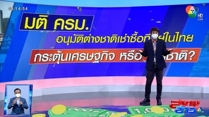 มติ ครม. อนุมัติต่างชาติเช่าซื้อที่อยู่ในไทย กระตุ้นเศรษฐกิจ หรือขายชาติ?