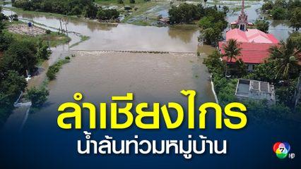 น้ำลำเชียงไกรทะลักเข้าท่วมหมู่บ้านใน อ.โนนสูง