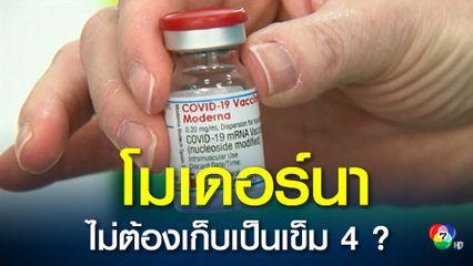 โมเดอร์นา จองแล้วไม่ต้องเก็บเป็นวัคซีนเข็มที่ 4