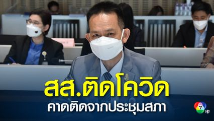 สส.ภูมิใจไทย ติดโควิด คาดติดจากประชุมร่วมสภาฯ เผยตรวจ ATK ทุก 3 วันแต่ไม่พบเชื้อ