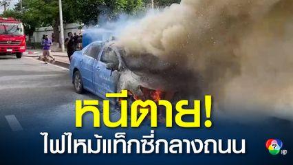 ช่างทำช่วงล่างนำรถแท็กซี่ไปลองขับ จู่ๆ เกิดเพลิงไหม้รีบเปิดประตูรถวิ่งหนีตาย