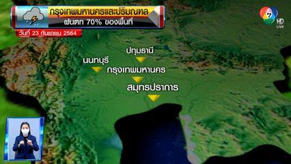 ฝนฟ้าอากาศ 22 ก.ย.64