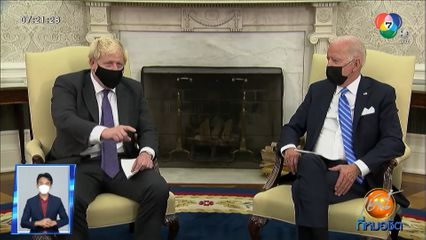 ไบเดนปัดโอกาสทำข้อตกลงการค้าสหรัฐฯ - อังกฤษ เหตุยังมีประเด็นกังวล