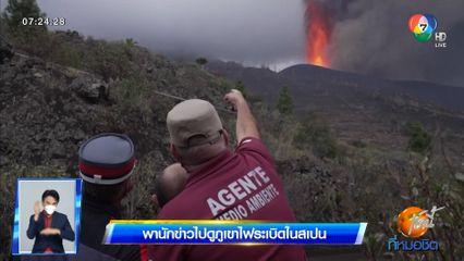 พานักข่าวไปดูภูเขาไฟระเบิดในสเปน