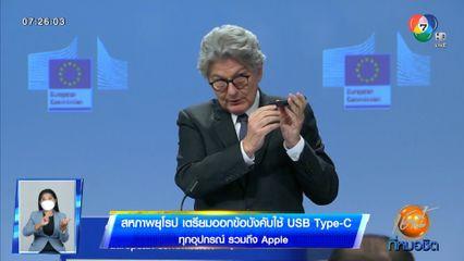 สหภาพยุโรป เตรียมออกข้อบังคับใช้ USB Type-C ทุกอุปกรณ์ รวมถึง Apple
