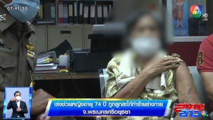 เร่งช่วยหญิงอายุ 74 ปี ถูกลูกสะใภ้ทำร้ายร่างกาย จ.พระนครศรีอยุธยา