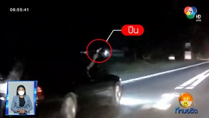 ผวา ถูกรถยนต์คู่กรณีชักปืนยิงขู่กลางถนน ไม่ทราบสาเหตุ
