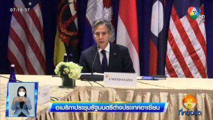 อเมริกาประชุมรัฐมนตรีต่างประเทศอาเซียน