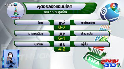 โต๊ะเล็กไทย ต้านไม่ไหว แพ้ คาซัคสถาน 0-7 ตกรอบ 16 ทีม ฟุตซอลโลก