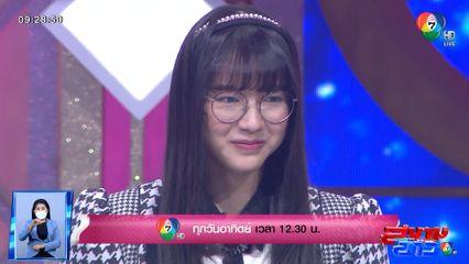 Last Idol Thailand ตอนสุดท้าย ใครจะเป็น 7 ผู้รอดที่ได้ก้าวขึ้นเป็นสมาชิกตัวจริง ลุ้นไปพร้อมกัน วันอาทิตย์นี้ : สนามข่าวบันเทิง
