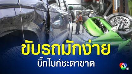 อุบัติเหตุสลด รถยนต์ลักไก่เลี้ยวเข้าช่องทางคู่ขนาน ชนบิ๊กไบก์ดับ