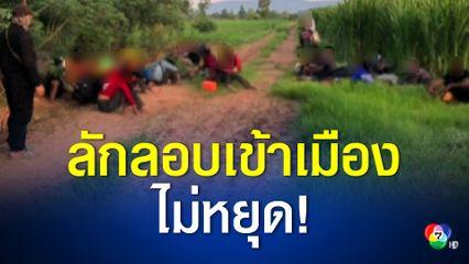 ชายไทย 2 คน พร้อมเด็ก 6 ขวบ ลักลอบเข้าเมือง