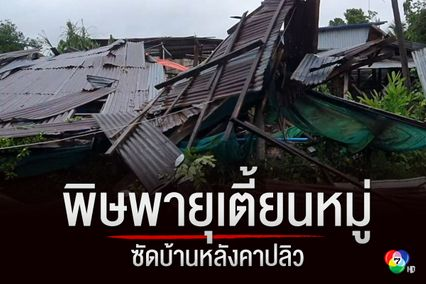 ร้อยเอ็ด รับพิษพายุเตี้ยนหมู่ ซัดบ้าน-วัด หลังคาปลิว