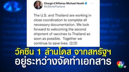 สหรัฐฯ เผยวัคซีนอีก 1 ล้านโดสกำลังทำเอกสาร