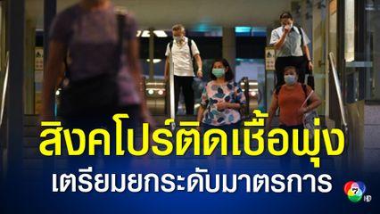 สิงคโปร์พบผู้ติดเชื้อรายใหม่กว่า 1,600 คน