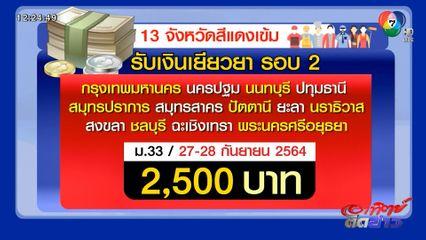 จ่ายเงินเยียวยา ม.33 รอบ 2 พรุ่งนี้  (27 ก.ย.)