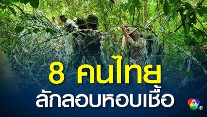 8 คนไทยหอบเชื้อลอบข้ามช่องทางธรรมชาติ โควิดคร่า 125 คน เสียชีวิตนอก รพ.พบอีก 2 คน
