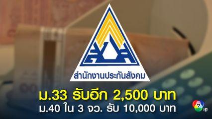 พรุ่งนี้ถึงคิว ม.33  รับรอบ 2 อีก 2,500 บาท ส่วนวันที่ 28 ก.ย.ม.40 รับรวดเดียว 10,000 บาท
