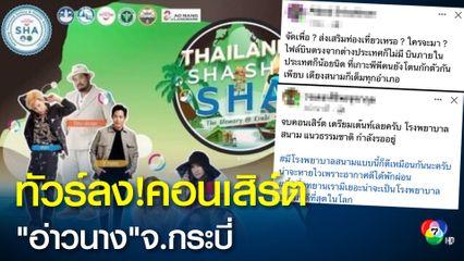 """ทัวร์ลง! แต่มินิคอนเสิร์ต""""Thailand Sha Sha Sha"""" อ่าวนางแลนมาร์ก จ.กระบี่ ยังเดินหน้าหวังกระตุ้นการท่องเที่ยว ท่ามกลางเสียงค้านซ้ำเติมโควิด-เตียงเต็ม"""