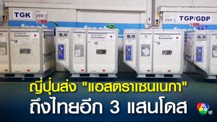 ญี่ปุ่น ส่งวัคซีนแอสตราเซนเนกา ล็อต 3 ถึงไทยในวันฉลองสายสัมพันธ์การทูตครบ 134 ปี