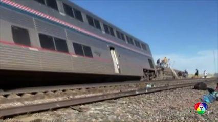 รถไฟแอมแทร็กตกราง ที่สหรัฐฯ มีผู้บาดเจ็บหลายคน