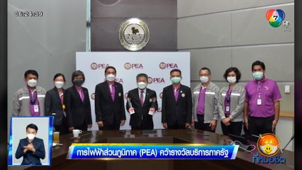 การไฟฟ้าส่วนภูมิภาค (PEA) คว้ารางวัลบริการภาครัฐ
