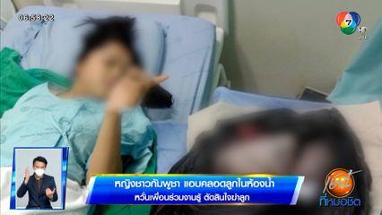 หญิงชาวกัมพูชา แอบคลอดลูกในห้องน้ำ หวั่นเพื่อนร่วมงานรู้ ตัดสินใจฆ่าลูก