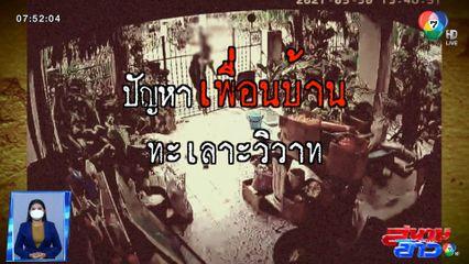 รายงานพิเศษ : เปิดศึกเพื่อนบ้านทะเลาะวิวาท จ.นนทบุรี