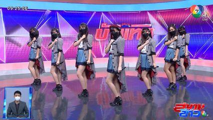 7 สมาชิกชั่วคราว สู่ 7 สมาชิกตัวจริง Last Idol Thailand : สนามข่าวบันเทิง