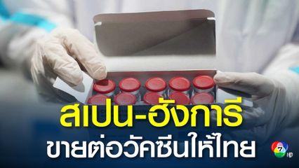 เจรจาซื้อต่อ วัคซีนแอสตราฯ-ไฟเซอร์ จากสเปนและฮังการี