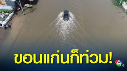 อ.มัญจาคีรี ขอนแก่น น้ำท่วมยังวิกฤต