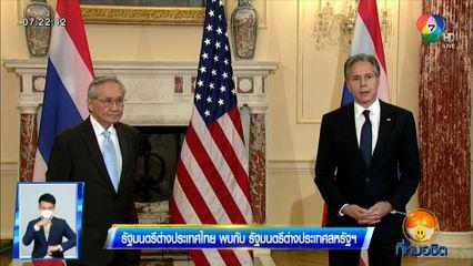 รัฐมนตรีต่างประเทศไทย พบกับ รัฐมนตรีต่างประเทศสหรัฐฯ