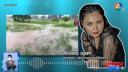 สุนารี - ตั๊กแตน - เมย์ บัณฑิตา ได้รับผลกระทบจากน้ำท่วม : สนามข่าวบันเทิง